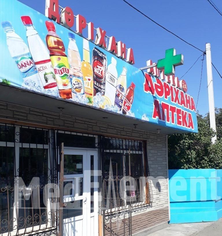 Аптека на Майлина 51