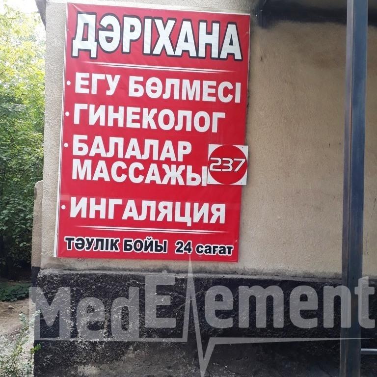Аптека на Уалиханова 237