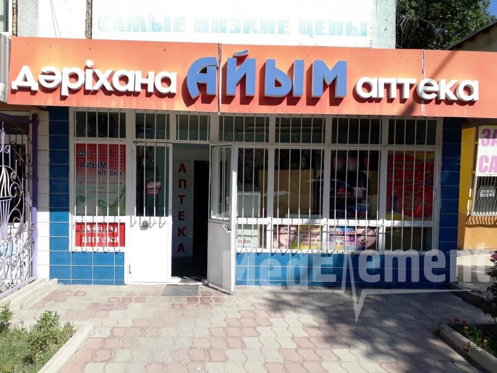 """Аптека """"АЙЫМ"""" на Абая 7"""