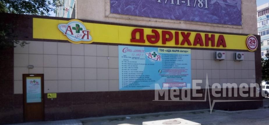 """""""ОТ А ДО Я"""" дәріханасы (9 ы.а.)"""