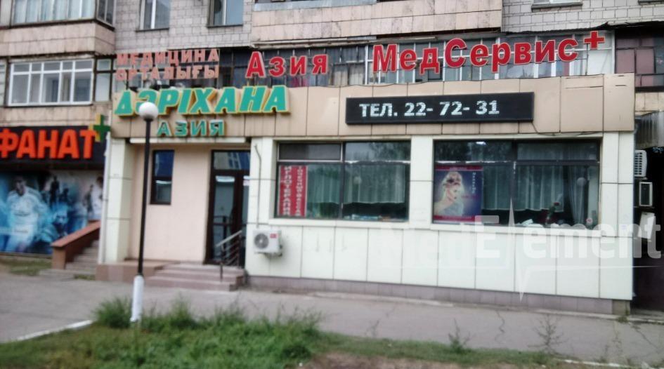 """""""АЗИЯ МЕДСЕРВИС ПЛЮС"""" медицина орталығы"""
