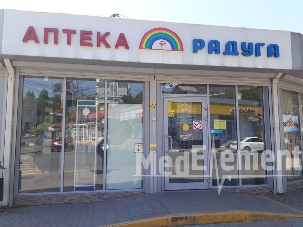 """Аптека """"РАДУГА"""" на Сухумском шоссе"""