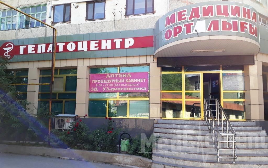 """Аптека в медицинском центре """"Гепатоцентр"""""""