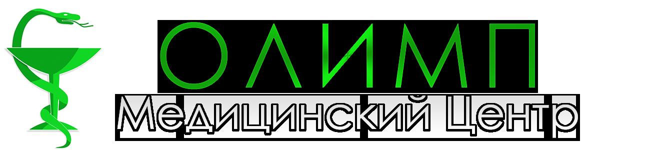 """Многопрофильный медицинский центр """"ОЛИМП"""" на Олимпийской"""