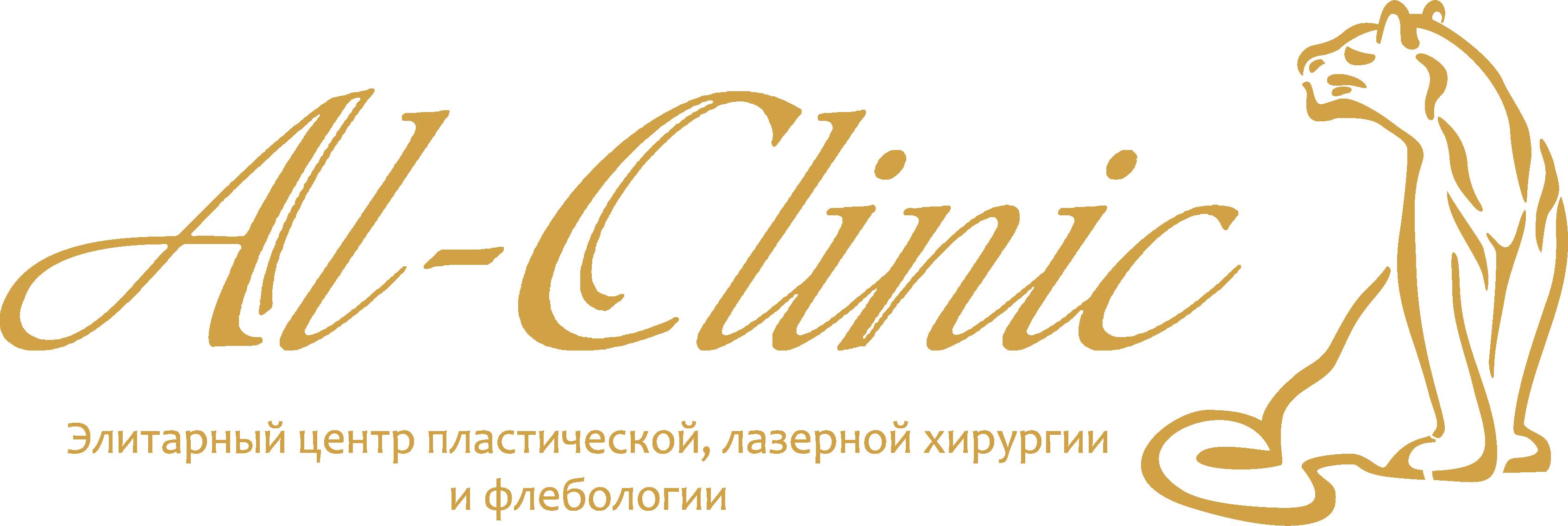 """Клиника косметологии, пластической и лазерной хирургии """"AL-CLINIC"""""""