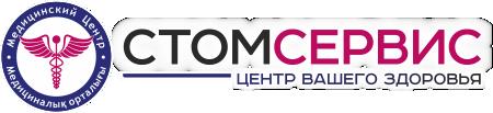"""Стоматология """"СТОМСЕРВИС"""""""