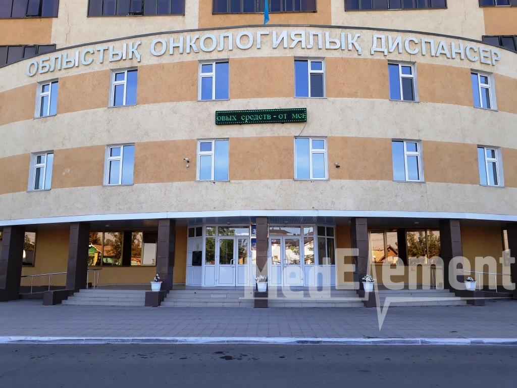 Западно-Казахстанский областной онкологический диспансер