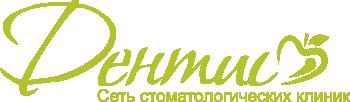 """Стоматологическая клиника """"ДЕНТИС"""" на Мира"""