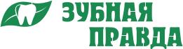 """Стоматологическая клиника """"ЗУБНАЯ ПРАВДА"""""""