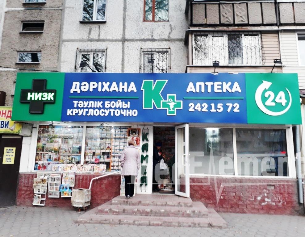 """Аптека """"К+"""" в Орбите-2"""