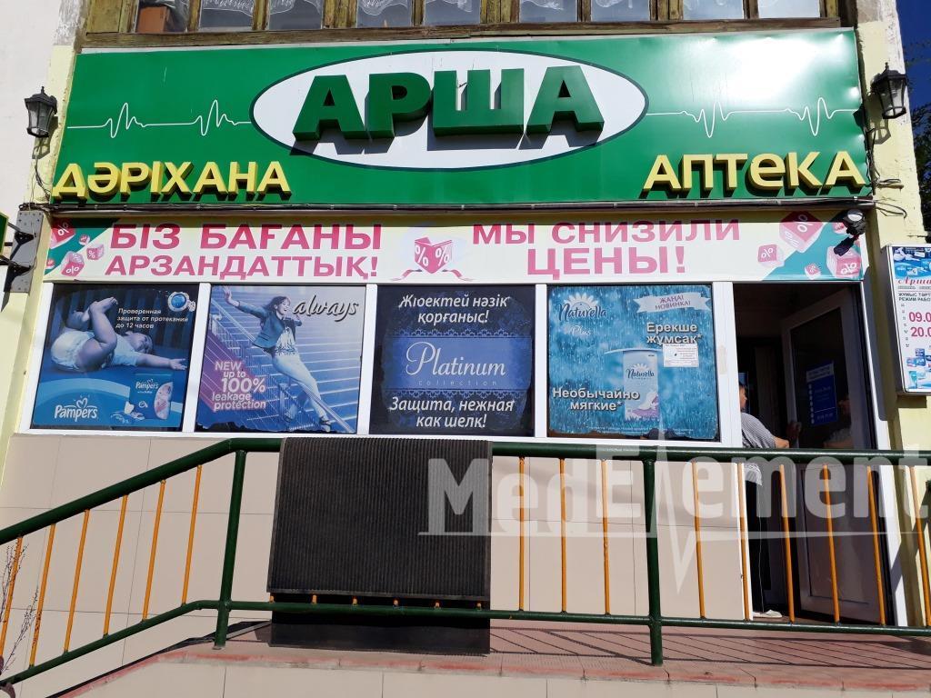 """Аптека """"АРША"""" в мкр Юбилейный"""