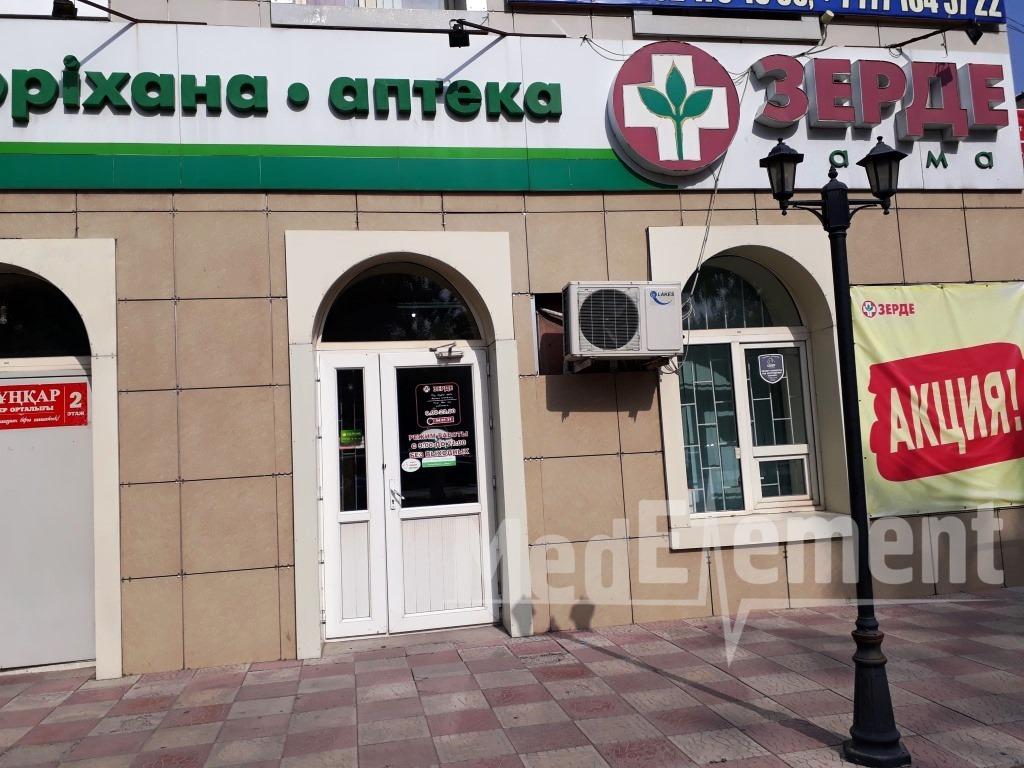 """""""ЗЕРДЕ ФАРМА"""" дәріханасы (Қазыбек би к-сі, 19)"""
