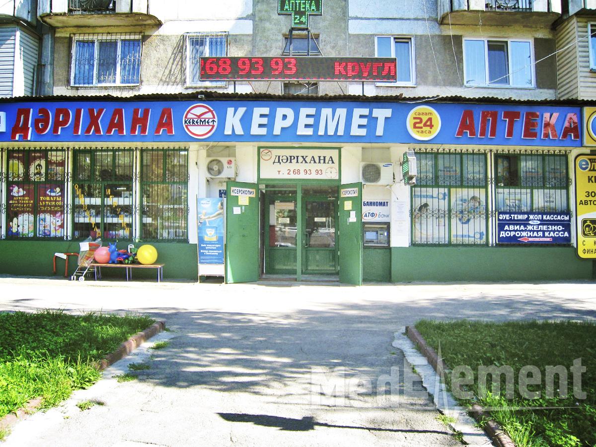 """""""КЕРЕМЕТ"""" дәріханасы"""