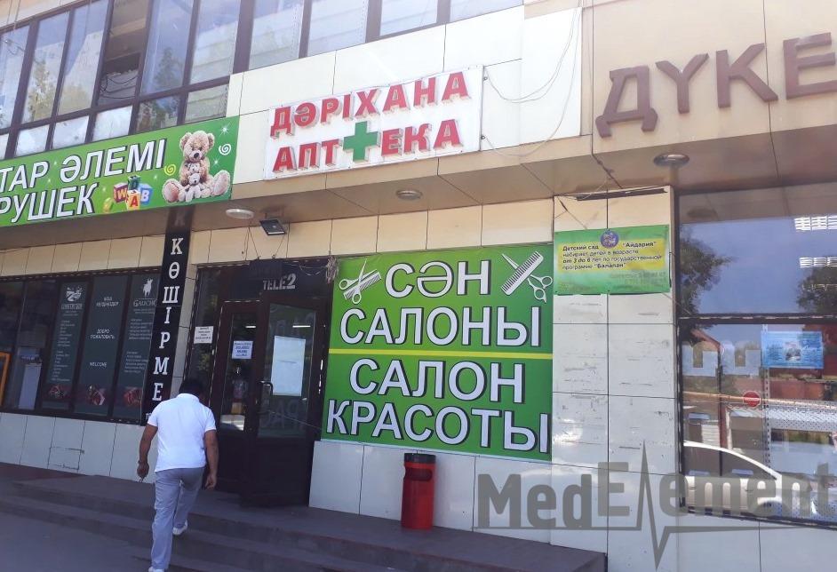 Аптека на Рыскулова (Каменка)