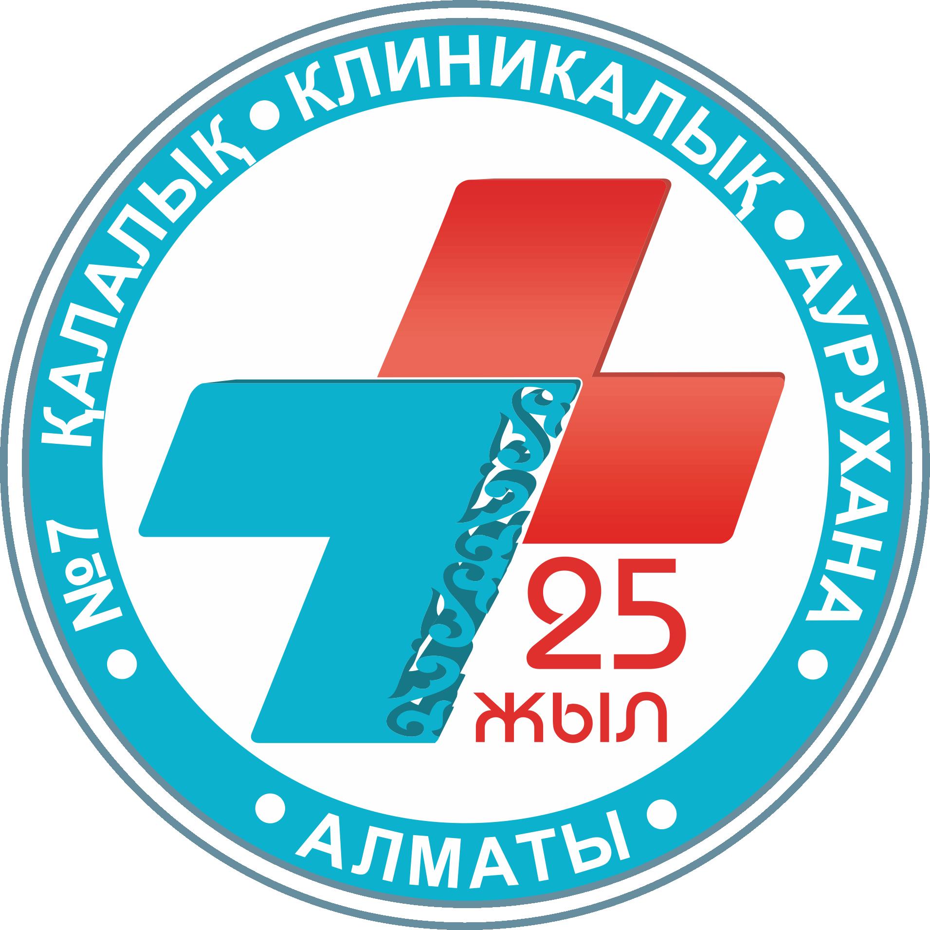 Городская клиническая больница №7 Алматы. Международный отдел