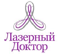 """Центр лазерной и эстетической медицины """"ЛАЗЕРНЫЙ ДОКТОР"""" на Гороховой 26"""