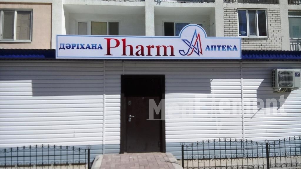 "Аптека ""PHARM A"""