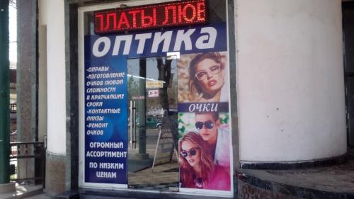 """Оптика """"ТОИРОВА Т"""""""