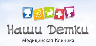 """Медицинская клиника """"НАШИ ДЕТКИ"""""""