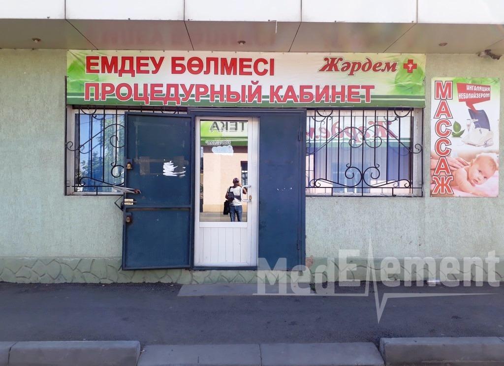 """Рәсім бөлмесі (""""ЖӘРДЕМ"""" дәріханасы, Тверская к-сі)"""