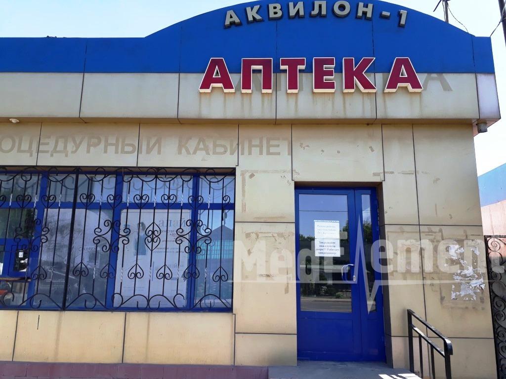 """АКВИЛОН 1"" дәріханасы (Гагарин к-сі, 56)"