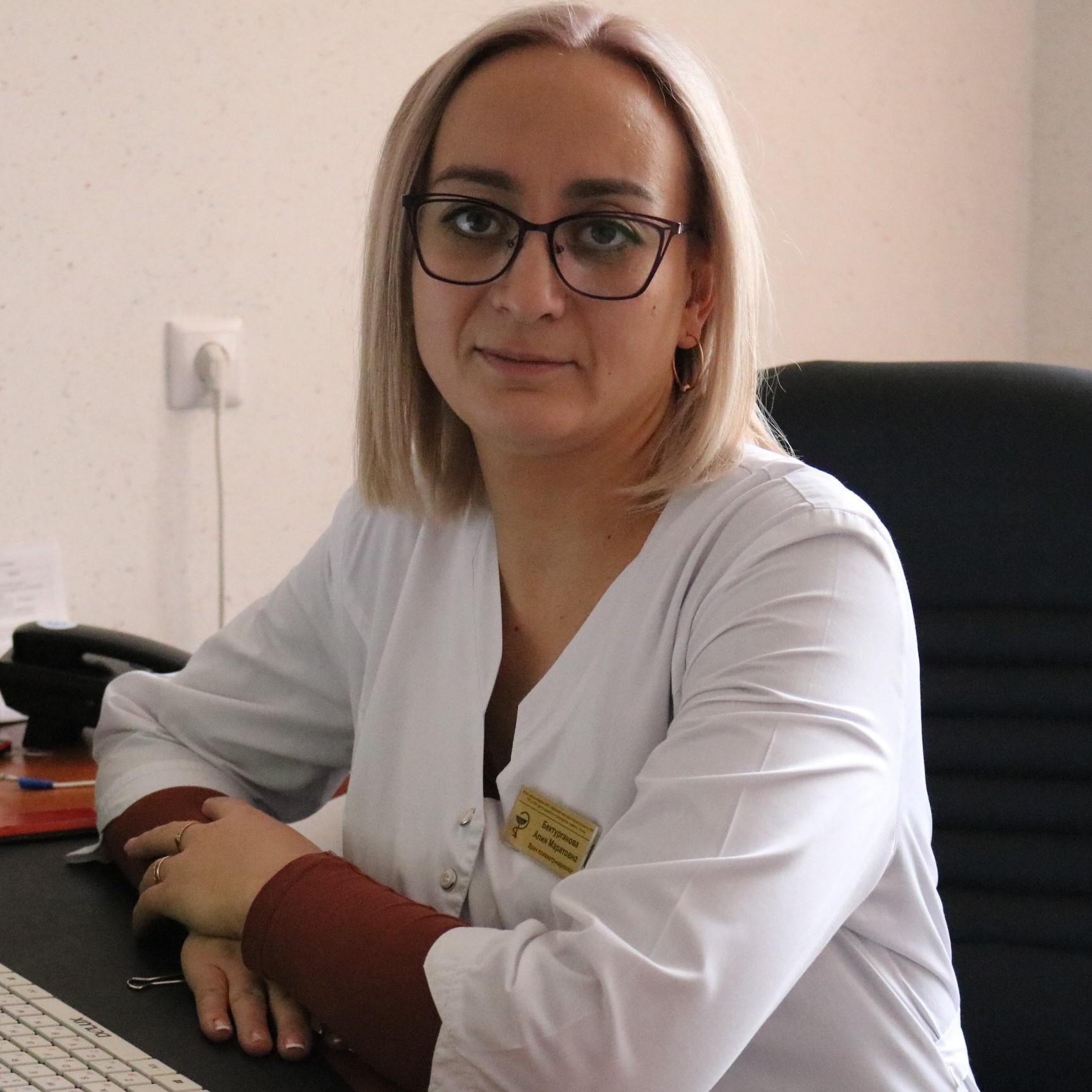 Бектурганова Алия Маратовна