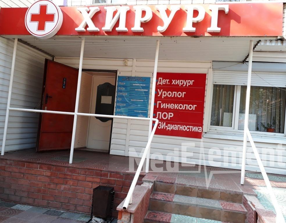 """Медицинский центр """"ХИРУРГ"""""""