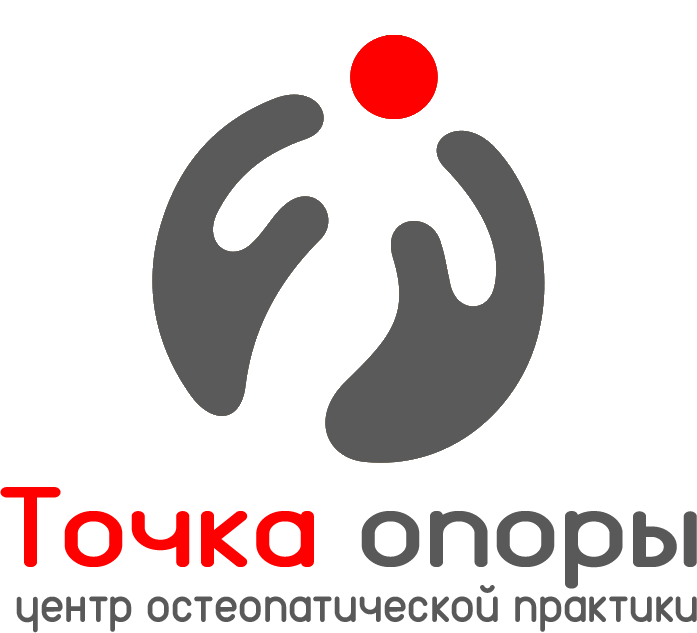 "Центр остеопатии ""ТОЧКА ОПОРЫ"""