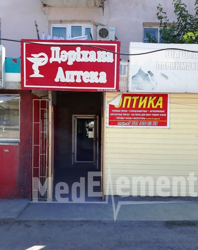 Процедурный кабинет при аптеке на Автобазовская 1