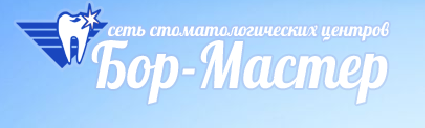 """Стоматологическая клиника """"БОР-МАСТЕР"""" на Гагарина"""