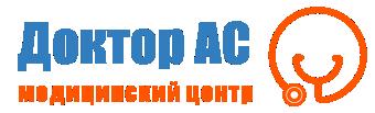 """Медицинский центр """"ДОКТОР АС"""""""