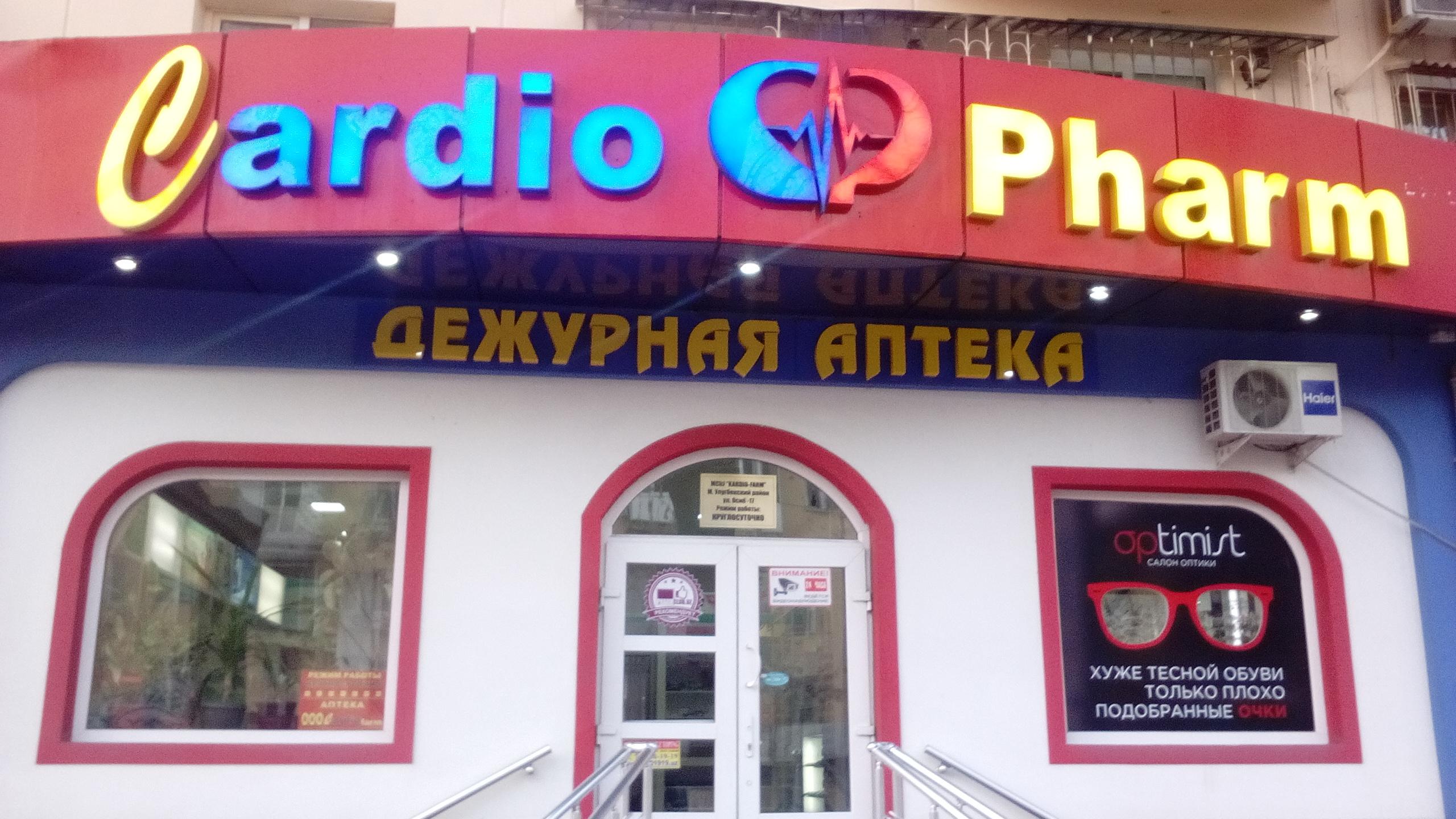 """Аптека """"CARDIO PHARM"""" ул Осиё"""