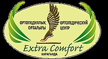 """Ортопедический центр """"EXTRA COMFORT"""""""