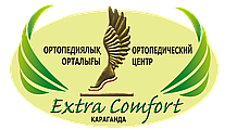 """EXTRA COMFORT"" ортопедиялық орталығы"