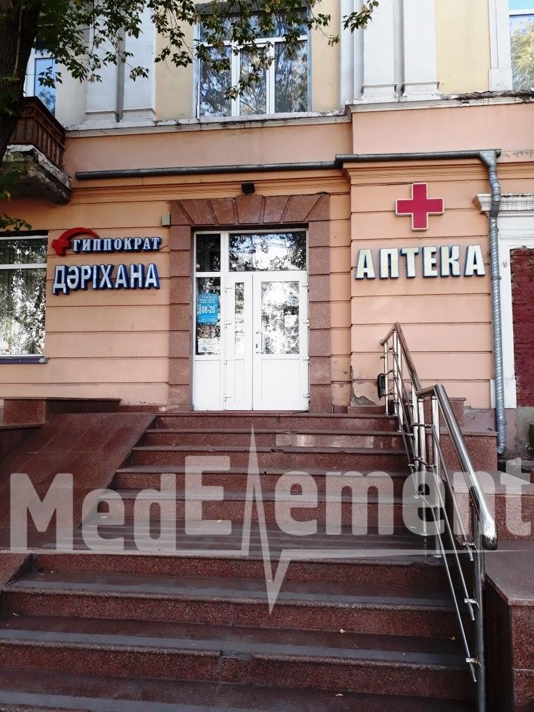"Аптека ""ГИППОКРАТ"" на Чкалова"