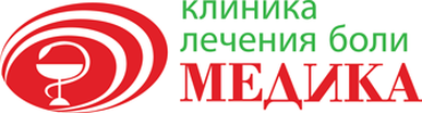 """Клиника лечения боли """"МЕДИКА"""" на Луначарского"""