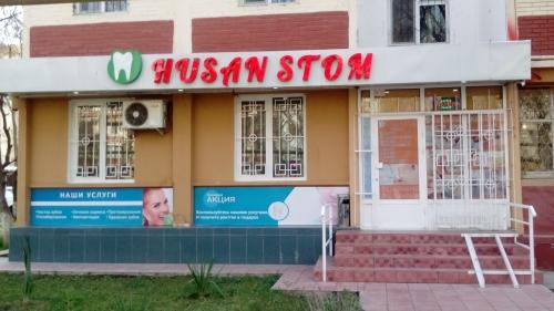 """Стоматологическая клиника """"HUSAN STOM"""""""