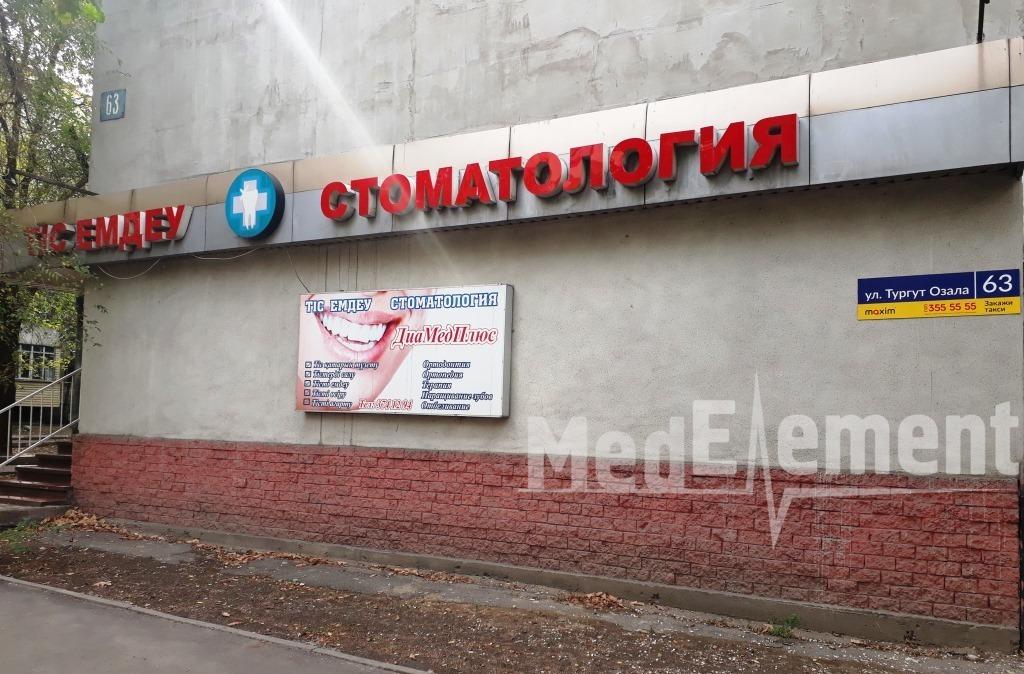 """Стоматологическая клиника """"ДИАМЕД ПЛЮС"""""""