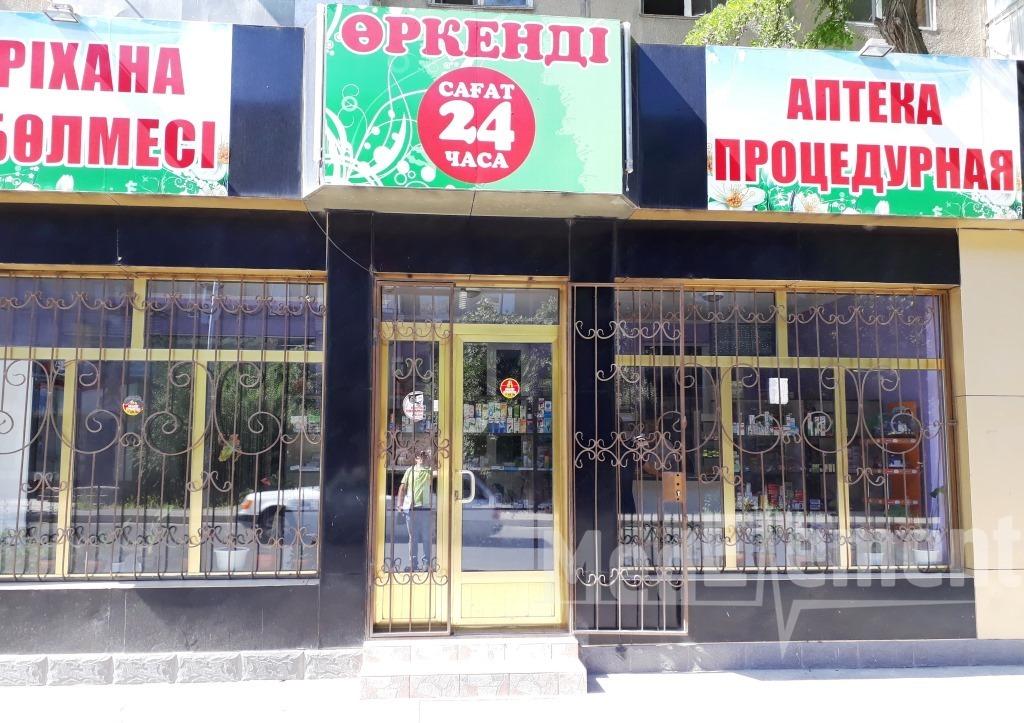 """Аптека """"ӨРКЕНДІ"""""""