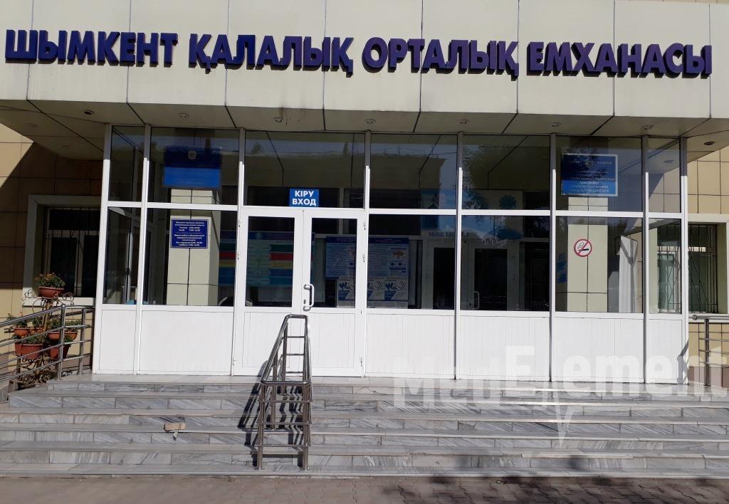 Шымкент қалалық орталық емханасы