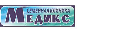 """Семейная клиника """"МЕДИКС"""" в г. Фрязино"""