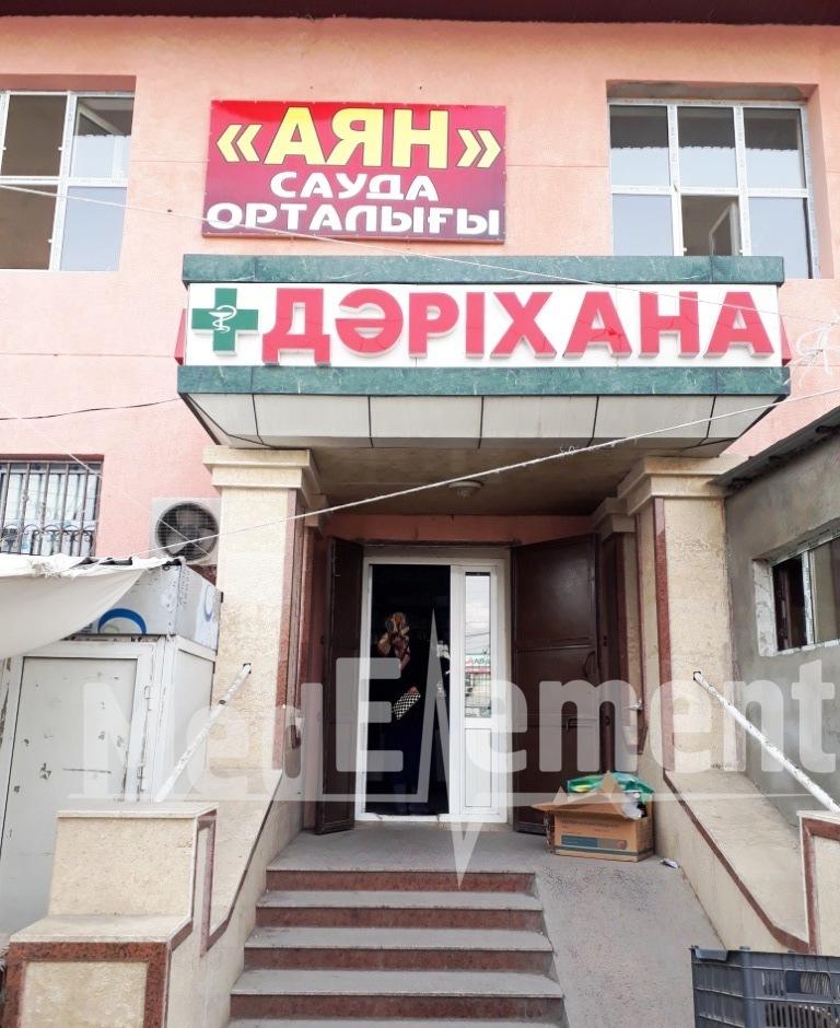 """Аптека в ТЦ """"Аян"""""""