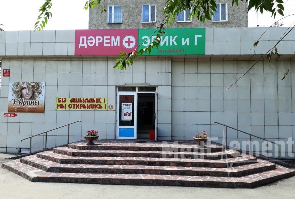 """Аптека """"ДАРЕМ + ЭРИК И Г"""""""