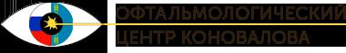 КОНОВАЛОВ офтальмологиялық орталығы