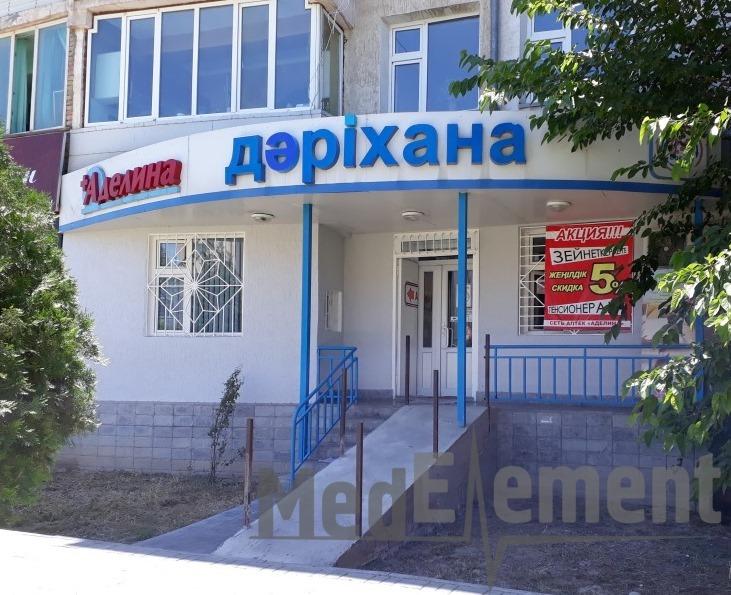 """Аптека """"АДЕЛИНА"""" на Назарбекова"""