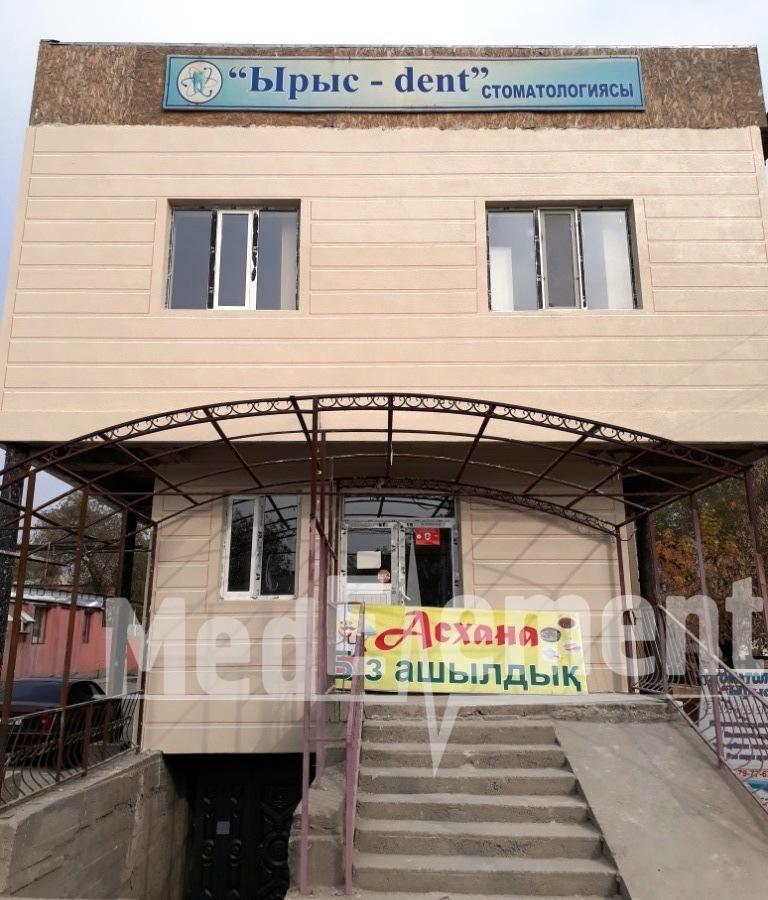 """Стоматологическая клиника """"ЫРЫС-DENT"""""""
