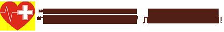 """Медицинский диагностический центр """"ТВЕРСКОЙ ДОКТОР"""" в Талдомском городском округе"""