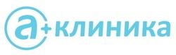 """Медицинский центр """"А КЛИНИКА"""""""