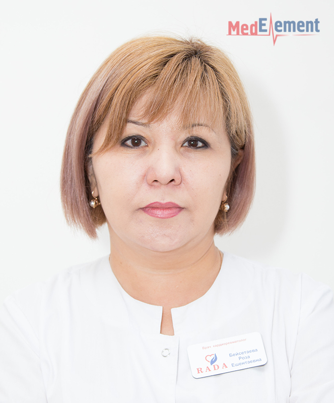Бейсетаева Роза Есентаевна