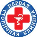 """Медицинский центр """"ПЕРВАЯ СТОЛИЧНАЯ КЛИНИКА"""""""